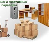 Foto в Авторынок Транспорт, грузоперевозки переезды квартир и офисов ,имеются квалифицированные в Махачкале 1