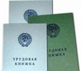 Foto в В контакте Одноклассники Продаем  только чистые бланки трудовых книжек в Санкт-Петербурге 0