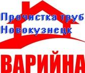 Foto в Строительство и ремонт Сантехника (услуги) Для частных лиц и организаций выполняем чистку в Москве 0