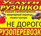 Изображение в Авторынок Транспорт, грузоперевозки Грузчики,разнорабочие, квартирные и офисные в Вологде 250