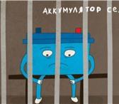Изображение в Авторынок Автосервис, ремонт Зарядка севших автомобильных аккумуляторов в Новокузнецке 300