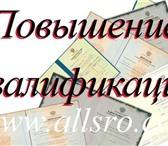 Изображение в Образование Повышение квалификации, переподготовка Предлагаем пройти курсы повышения квалификации в Якутске 5900