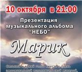 Foto в Развлечения и досуг Концерты, фестивали, гастроли МАРИК и его команда приглашают Вас на презентацию в Москве 500