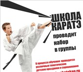Изображение в Спорт Спортивные школы и секции Набор в группы Каратэдо Шотокан: - основы в Балашихе 300