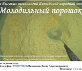 Фото в Красота и здоровье Товары для здоровья Главная ценность сосновой пыльцы — повышенная в Томске 15