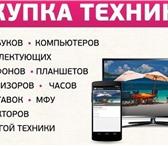 Изображение в Электроника и техника Холодильники Покупка холодильников, встраиваемой техники. в Красноярске 5555
