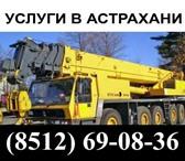 Фото в Авторынок Другое Автокран Grove 120 тонн аренда в Астрахани. в Астрахани 0