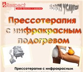 Фотография в Красота и здоровье Похудение, диеты Суть данной процедуры заключается в воздействии в Кемерово 500