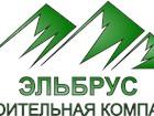 Фото в Работа Вакансии В строительную компанию на постоянную основу в Иркутске 30000