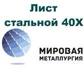 Изображение в Строительство и ремонт Строительные материалы Продажа листовой стали марки 40Х, низкая в Саратове 0