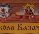 Изображение в Отдых и путешествия Детские лагеря Центр отдыха «Боярская станица» принимает в Челябинске 0