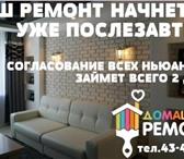 Фото в Строительство и ремонт Ремонт, отделка Домашний ремонтВы приобрели новую квартиру, в Магнитогорске 0
