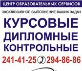 Изображение в Образование Рефераты Индивидуальное написание (дипломных, курсовых, в Красноярске 500