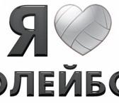 Фото в Спорт Спортивные школы и секции Волейбольный клуб ФАВОРИТ продолжает набор в Хабаровске 1200