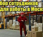 Фотография в Работа Вакансии Приглашаем на работу вахтовым методом в Москву в Москве 58000