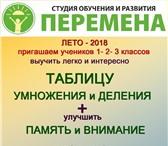 Фотография в Образование Курсы, тренинги, семинары Приглашаем учеников 1-2-3 классов легко и в Москве 4200