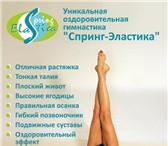 """Фото в Спорт Спортивные клубы, федерации """" Спринг-эластика"""" - это оздоровительной в Тюмени 250"""