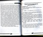 Фото в Образование Учебники, книги, журналы «Самоучитель по русскому языку» (ликвидация в Москве 420