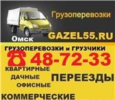 Фотография в Авторынок Транспорт, грузоперевозки ЗАКАЗ ГРУЗОТАКСИ КРУГЛОСУТОЧНО БЕЗ ВЫХОДНЫХ в Омске 100