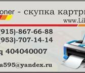 Фотография в Компьютеры Принтеры, картриджи Дорого куплю НОВЫЕ картриджи от лазерных в Воронеже 10