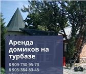 Фото в Отдых и путешествия Дома отдыха Турбаза Радуга приглашает всех желающих отдохнуть в Москве 0