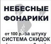 Фотография в Развлечения и досуг Другие развлечения Небесные фонарики - «изюминка» в Екатеринбурге 100
