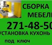 Foto в Мебель и интерьер Кухонная мебель Сборка мебели различных пройзводителей! -шкафы в Красноярске 300