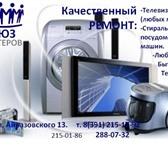 Foto в Электроника и техника Стиральные машины «Союз-Мастеров» предлагает качественный ремонт в Москве 300