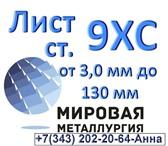 Фотография в Строительство и ремонт Строительные материалы Продаем листы сталь 9ХС из наличия и под в Екатеринбурге 0