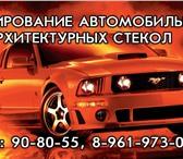 Фотография в Авторынок Тюнинг Тонирование автомобильных и архитектурных в Ярославле 1000