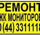 Ремонт мониторов жк,  (LCD) TFT,  телеви