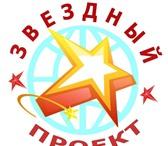 Изображение в Развлечения и досуг Концерты, фестивали, гастроли Конкурс проходит по номинациям: «Народный в Новосибирске 1000