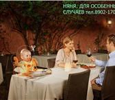 Foto в Для детей Услуги няни Услуги няни, для особенных случаев. На час, в Москве 300