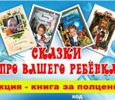 Изображение в Для детей Детские книги Подари своему ребенку лучшую сказку о нем! в Краснодаре 1549