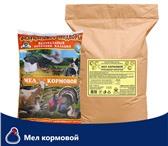 Фотография в Домашние животные Корм для животных Предлагаем «Мел кормовой» в наличии по ценам в Москве 30