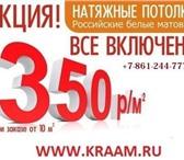 Фотография в Строительство и ремонт Дизайн интерьера Технология натяжных потолков получила в России в Краснодаре 350