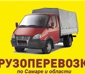 Изображение в Авторынок Транспорт, грузоперевозки Грузовые перевозки по Самаре и области, газель в Самаре 400