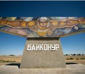 Фото в Отдых и путешествия Туры, путевки Посещение космодрома Байконур с наблюдением в Новосибирске 0