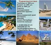 Изображение в Отдых и путешествия Горящие туры и путевки Горящие путевки от  турфирмы в Одинцово! в Одинцово 0