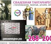 Изображение в Развлечения и досуг Организация праздников Изготовление на заказ свадебных тантамаресок, в Екатеринбурге 5000