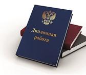 Изображение в Образование Разное Срочный переплёт дипломных работ, диссертаций. в Самаре 250