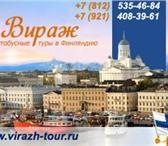 Изображение в Отдых и путешествия Туроператоры Поездки на выходные  В Финляндии вы найдете в Санкт-Петербурге 650