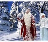 Foto в Развлечения и досуг Организация праздников Дед мороз и снегурочка с праздничной программой, в Калуге 3000
