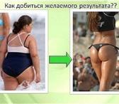 Foto в Красота и здоровье Похудение, диеты похудеть краснодар внимание! милые женщины! впервые в Краснодаре 111