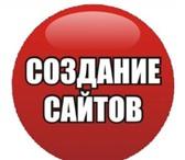 Изображение в Компьютеры Создание web сайтов У Вас есть любимый бизнес? Хотите, чтобы в Екатеринбурге 3000