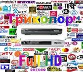 Изображение в Электроника и техника Телевизоры Продажа и установка комплектов Триколор,Телекарта в Таганроге 7500