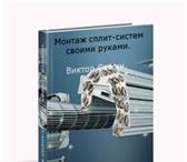 Фото в Хобби и увлечения Книги Электронная издание. В книге, описываются в Ставрополе 100