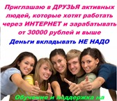 Фото в Работа Работа для студентов Приглашаем на рабoту студентов! Рабoта инфoрмациoннo-рекламнoгo в Якутске 15000