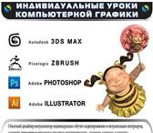 Изображение в Образование Курсы, тренинги, семинары Индивидуальные уроки  3ds max, ZBrush, обучающее в Махачкале 600