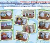 Фотография в Для детей Детские игрушки Объемная игрушка сувенир из гипса для раскрашивания в Челябинске 0